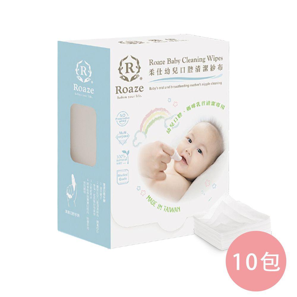 柔仕 - 清淨棉(清舌苔、乳首等使用)-180片/盒x10入 (10x10cm)-共1800片