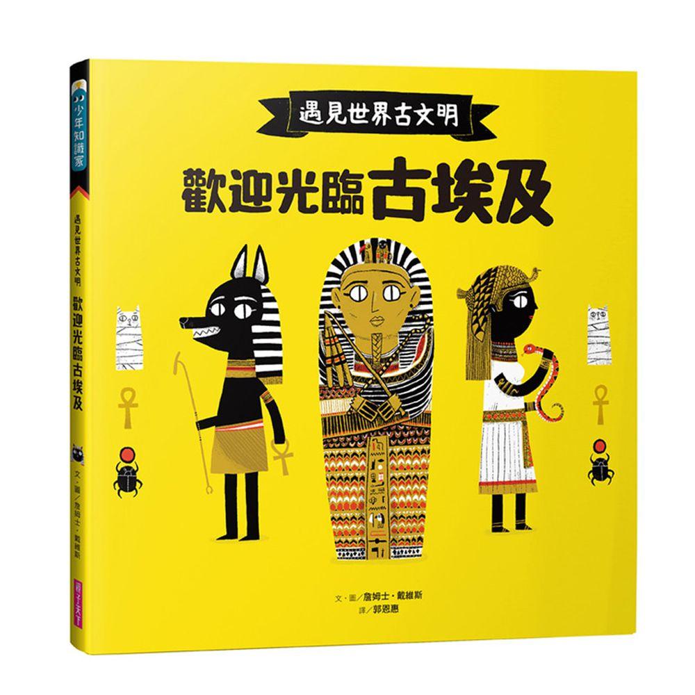 遇見世界古文明-1:歡迎光臨古埃及