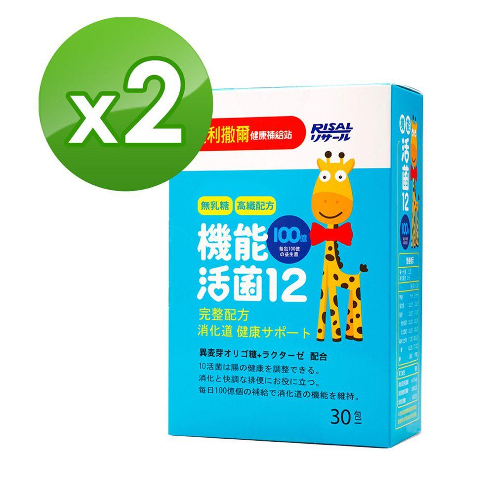 小兒利撒爾 - 機能活菌12 二盒組-30包/盒