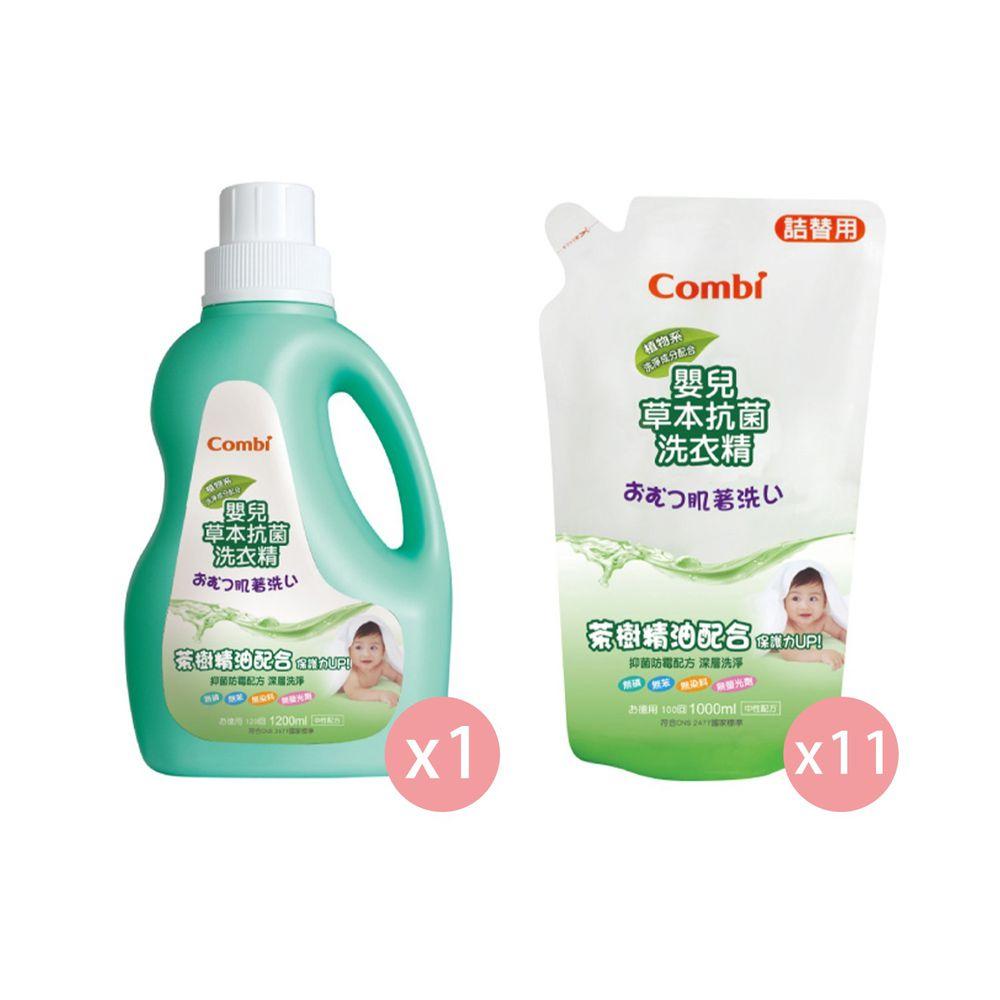 日本 Combi - 嬰兒草本抗菌洗衣精+補充包 箱購-1罐+11補-1200ml+1000mlx11