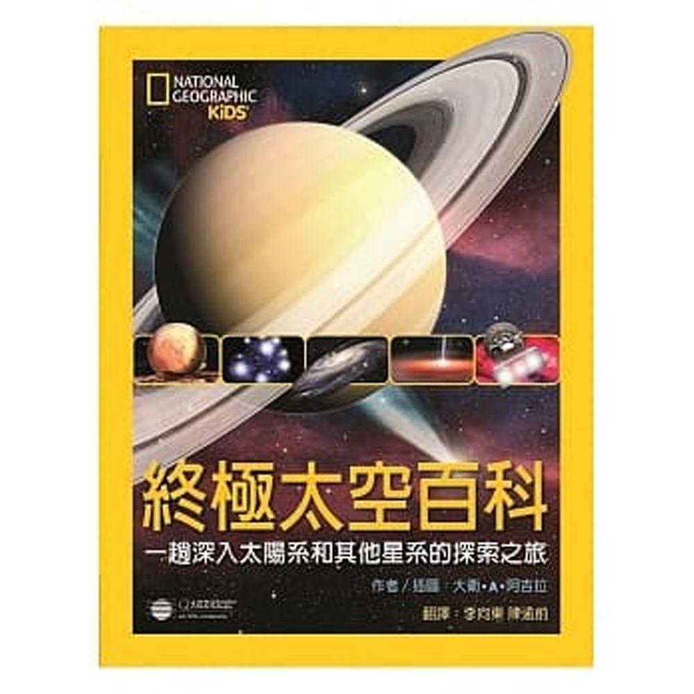國家地理終極太空百科 (精裝 / 192頁 /全彩印刷)