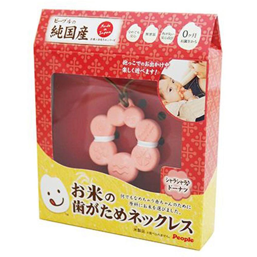 日本 People - 米的項鍊咬舔玩具(甜甜圈造型)-0m+