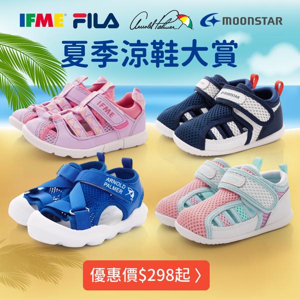 【夏季卡通涼鞋拖鞋大賞】Arnold Palmer 雨傘牌/FILA ✖ 日本 IFME/Moonstar 輕量機能鞋