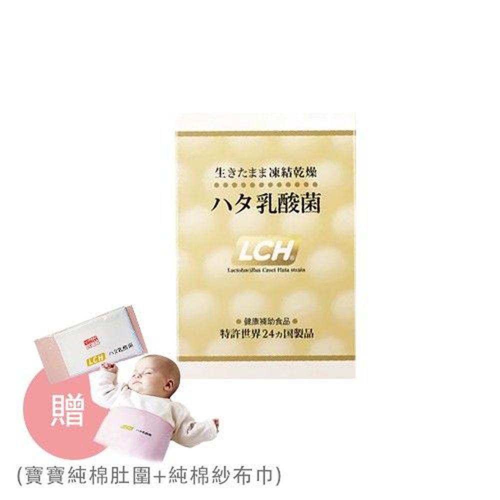 LCH - LCH乳酸菌 贈寶寶純棉肚圍+純棉紗布巾-30入/盒*1+贈品顏色隨機