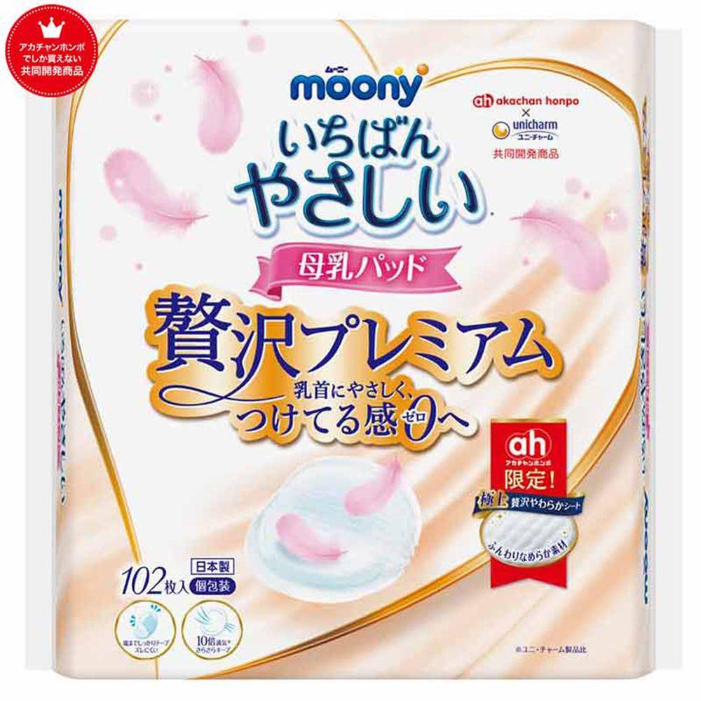 akachan honpo - moony豪華頂級防溢乳墊-102片