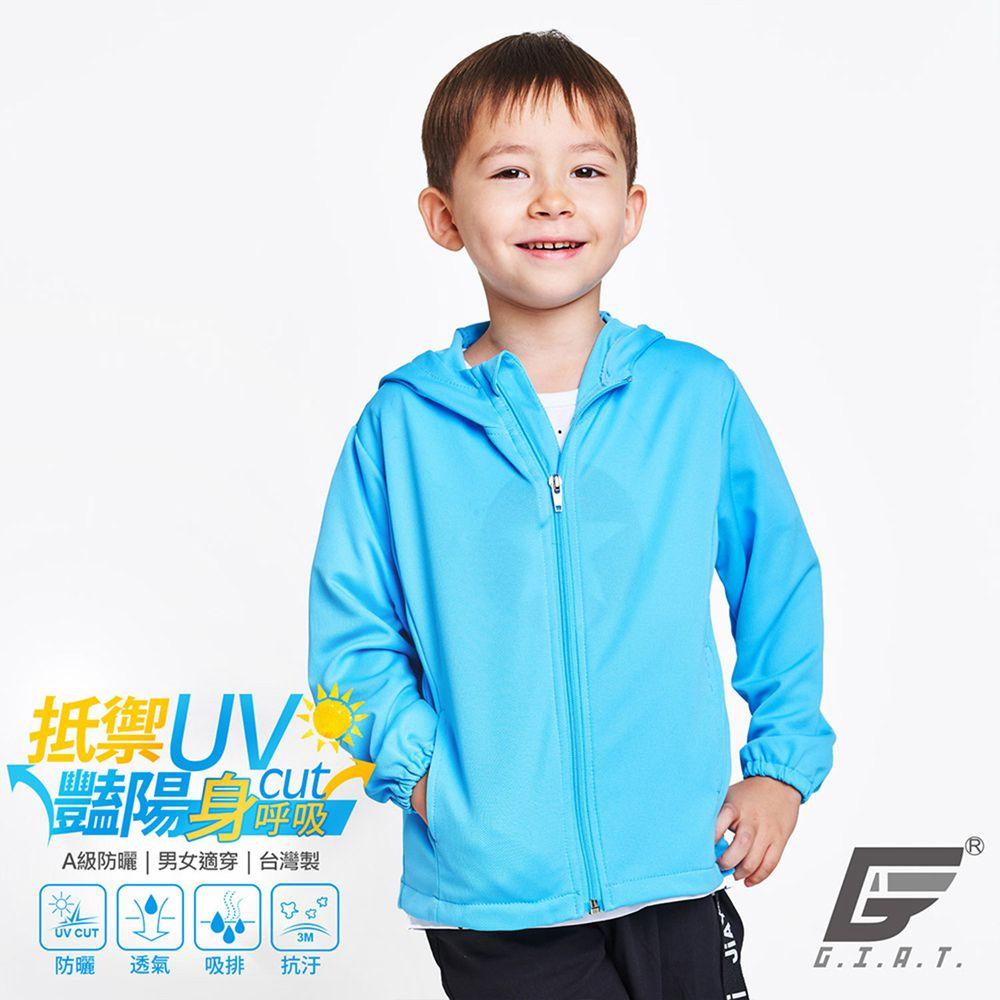 GIAT - A級防曬吸濕排汗連帽外套(兒童款)-天藍