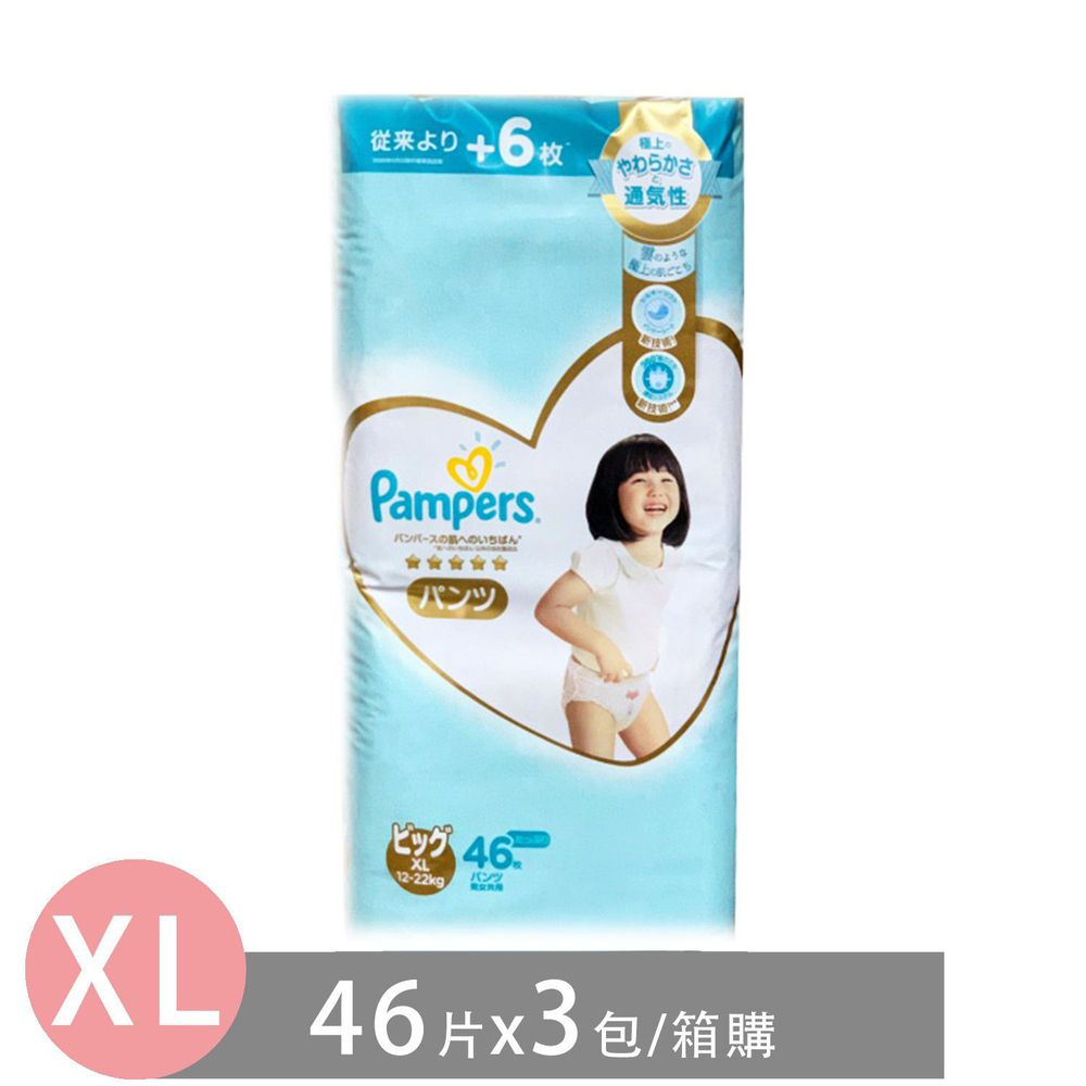 Pampers 幫寶適 - 日本境內五星增量版幫寶適尿布-褲型 (XL [12-22kg])-46片x3包/箱(日本原廠公司貨 平行輸入)