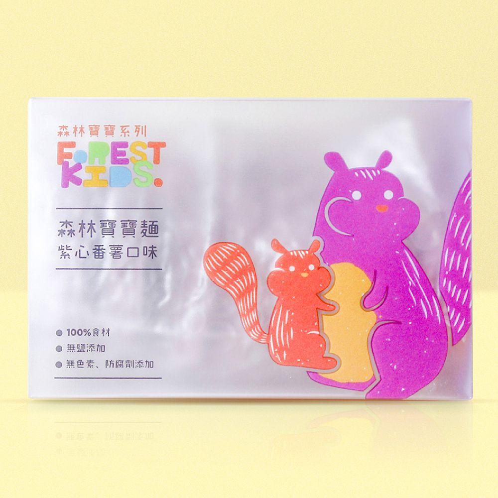森林麵食 - 紫心蕃薯寶寶麵 8入/盒-40g/份