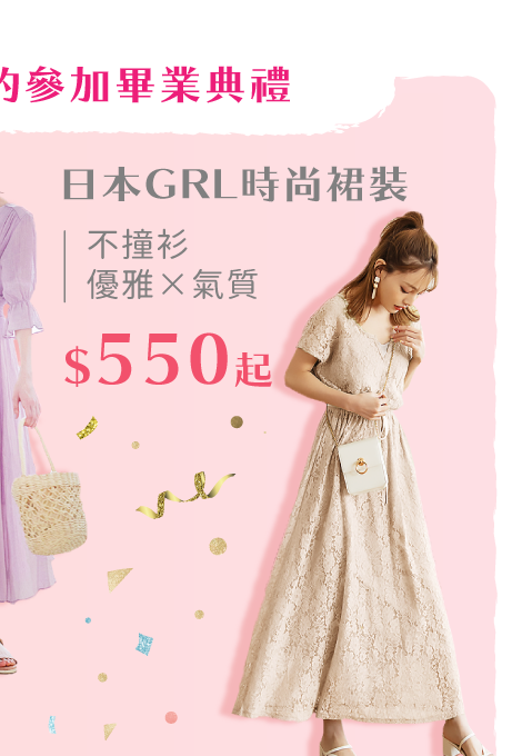 https://mamilove.com.tw/market/category/event/jp-fashion-grl