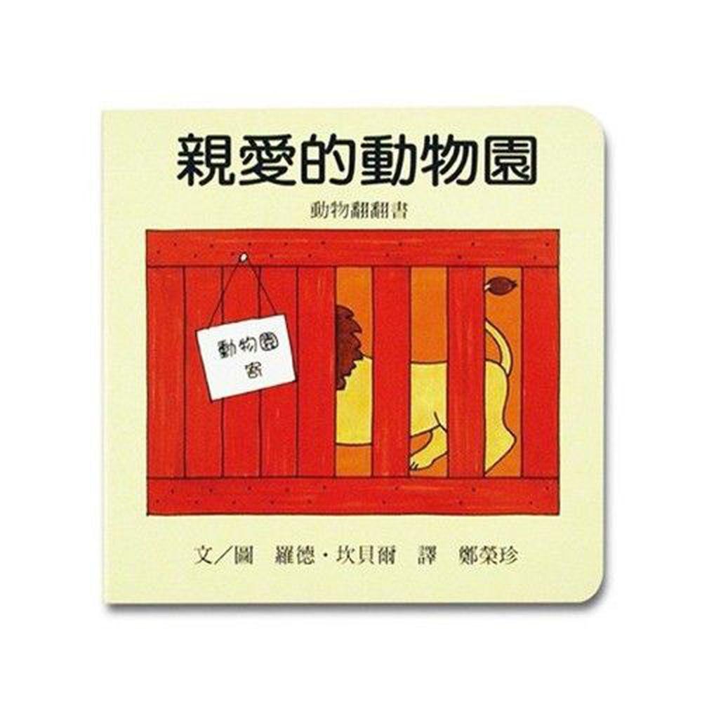 親愛的動物園-教育部「Bookstart閱讀起步走」入選書單