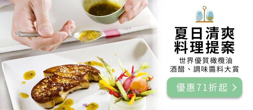 夏日清爽料理提案★世界優質橄欖油、酒醋、調味醬料大賞
