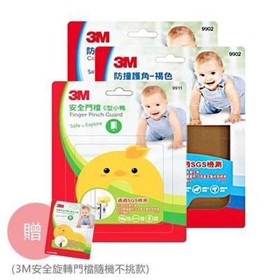 兒童客廳安全組 C-防撞護角-褐色x2+安全門檔-C形黃色小鴨x1-送 3M 安全旋轉門檔-隨機不挑款x1