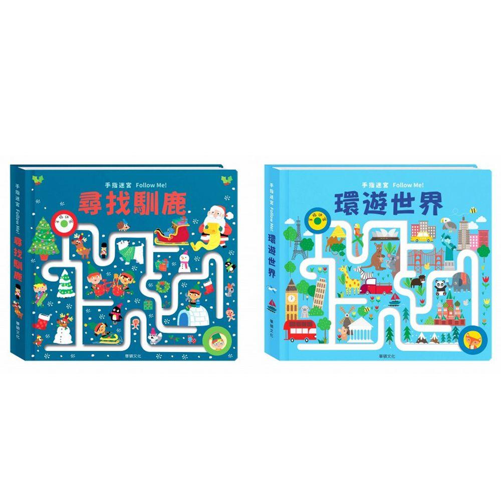 華碩文化 - 手指迷宮系列-(2本組合)-尋找馴鹿+環遊世界