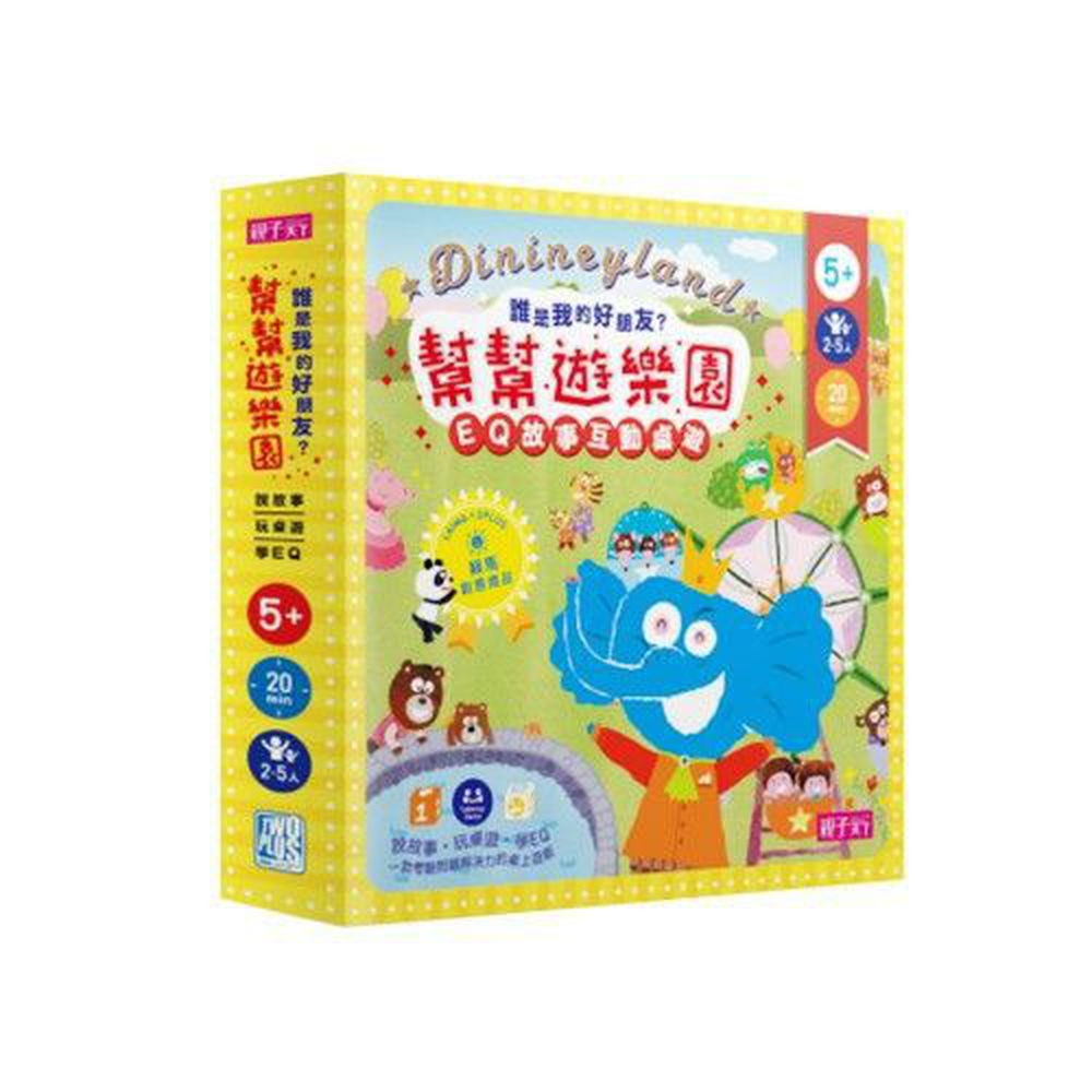 親子天下 - 幫幫遊樂園(EQ故事互動桌遊)