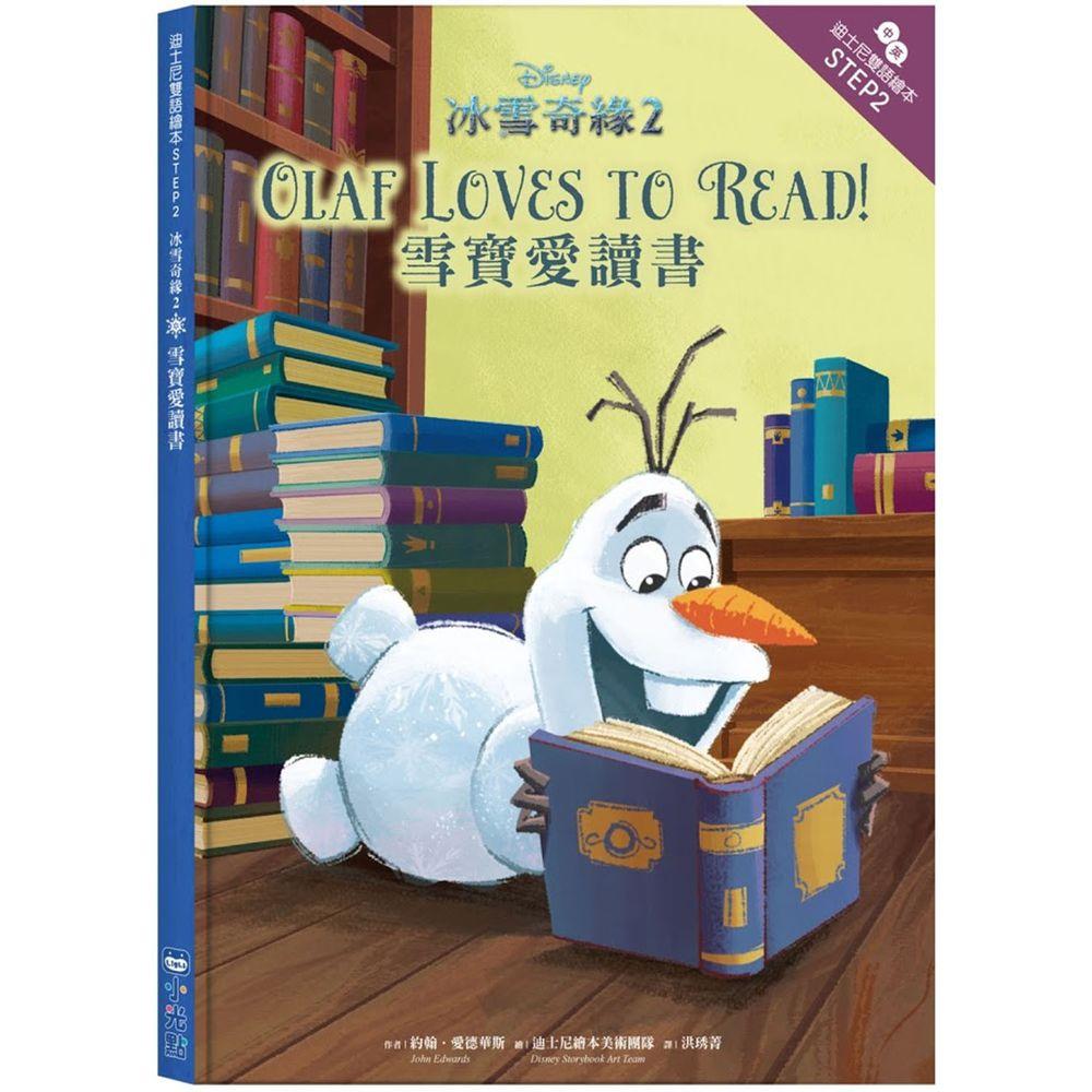 冰雪奇緣2:雪寶愛讀書—迪士尼雙語繪本STEP 2