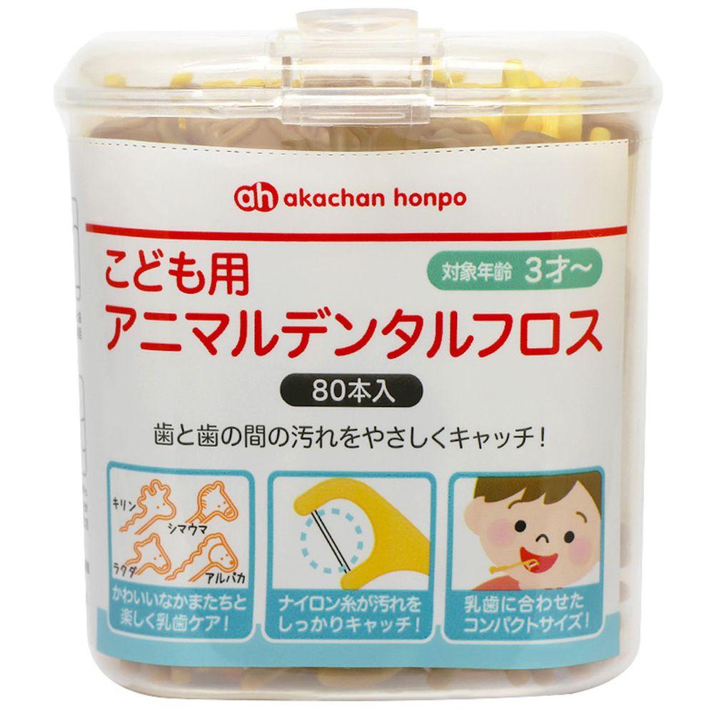 akachan honpo - 幼童用動物牙線棒 80支