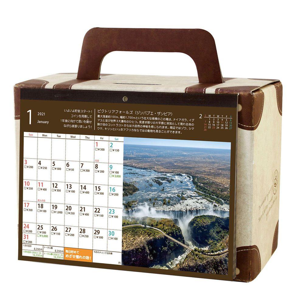 日本代購 - 日本製 2021年 存錢筒月曆-行李箱(10万円)