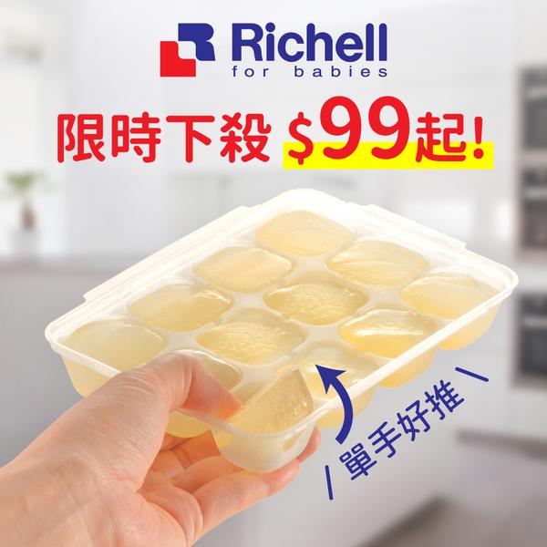 限時下殺 $99起!Richell 副食品分裝盒、離乳湯匙組,690免運!