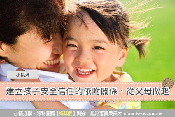 建立孩子安全信任的依附關係,從父母做起
