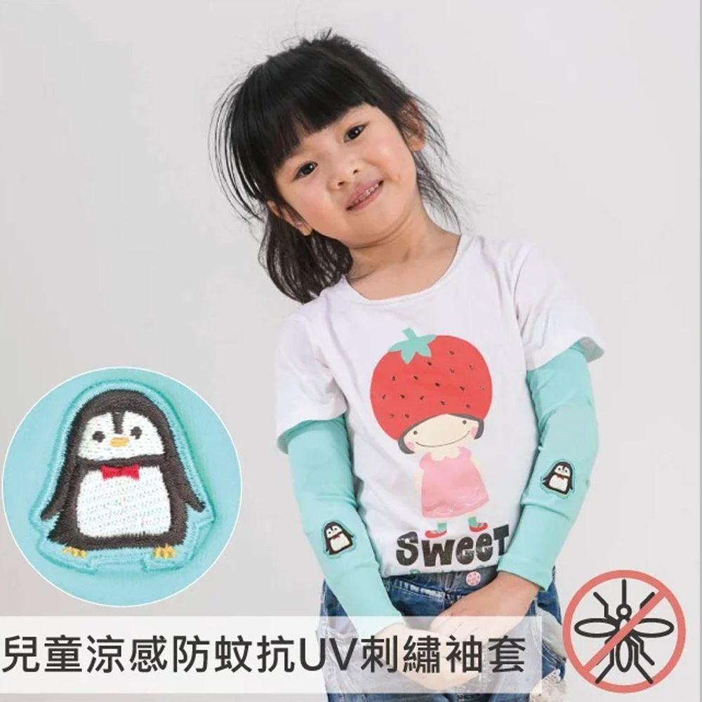 貝柔 Peilou - 兒童高效涼感防蚊抗UV袖套-企鵝(刺繡)