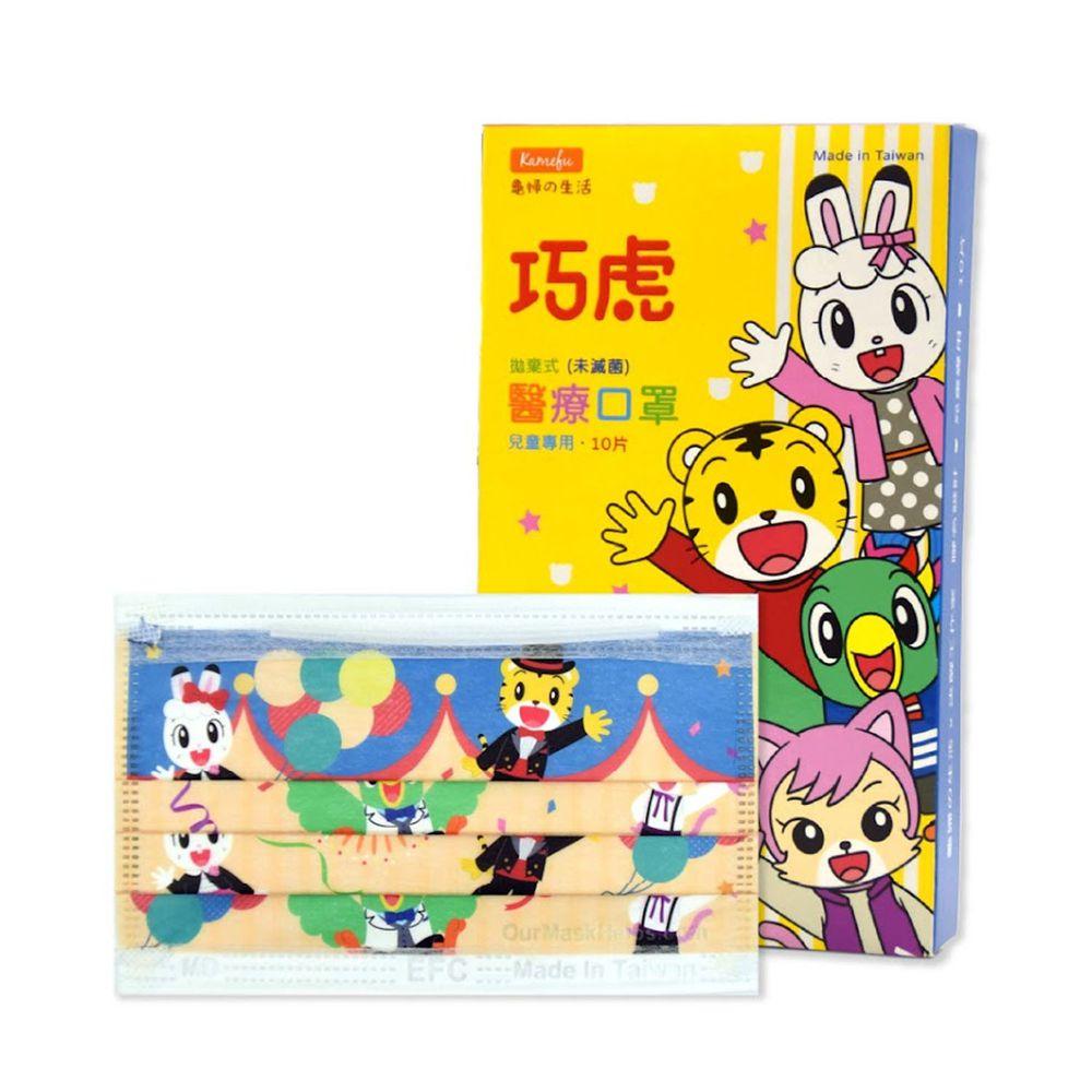 東野 - 巧虎授權台灣製/雙鋼印醫療級兒童口罩(拋棄式未滅菌)-巧虎派對 (14.5×9cm)-10入/盒