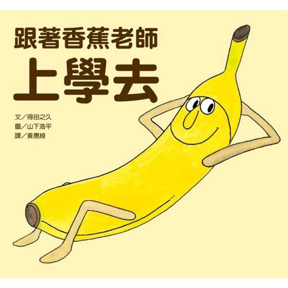 跟著香蕉老師上學去