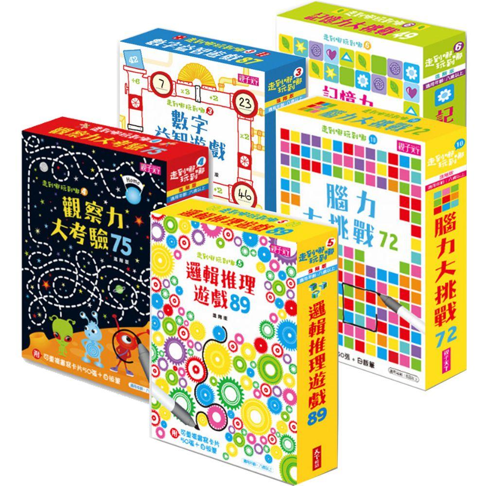 親子天下 - 【走到哪玩到哪進階超值套組】-數字益智遊戲87+觀察力大考驗75+邏輯推理遊戲89+記憶力大挑戰49+腦力大挑戰72