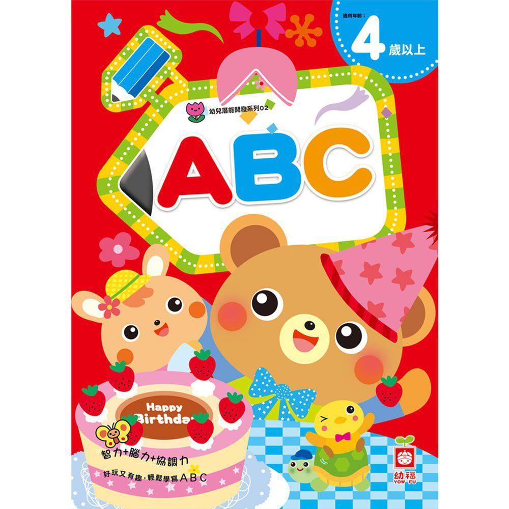 幼兒潛能開發-ABC