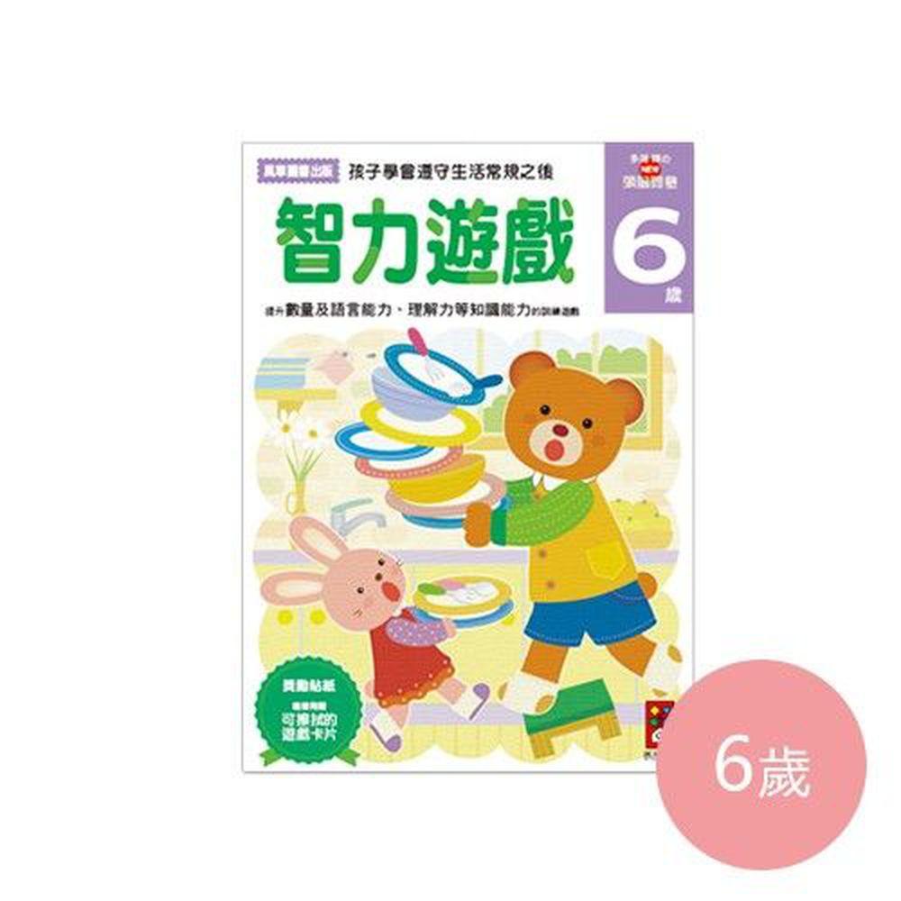 多湖輝的NEW頭腦開發-智力遊戲 (6歲)-64頁