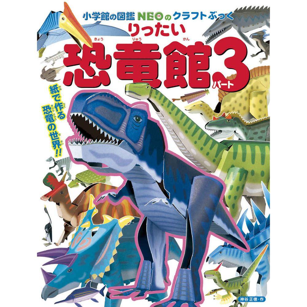 精緻寫實立體摺紙圖鑑-恐龍館 part3-18種類