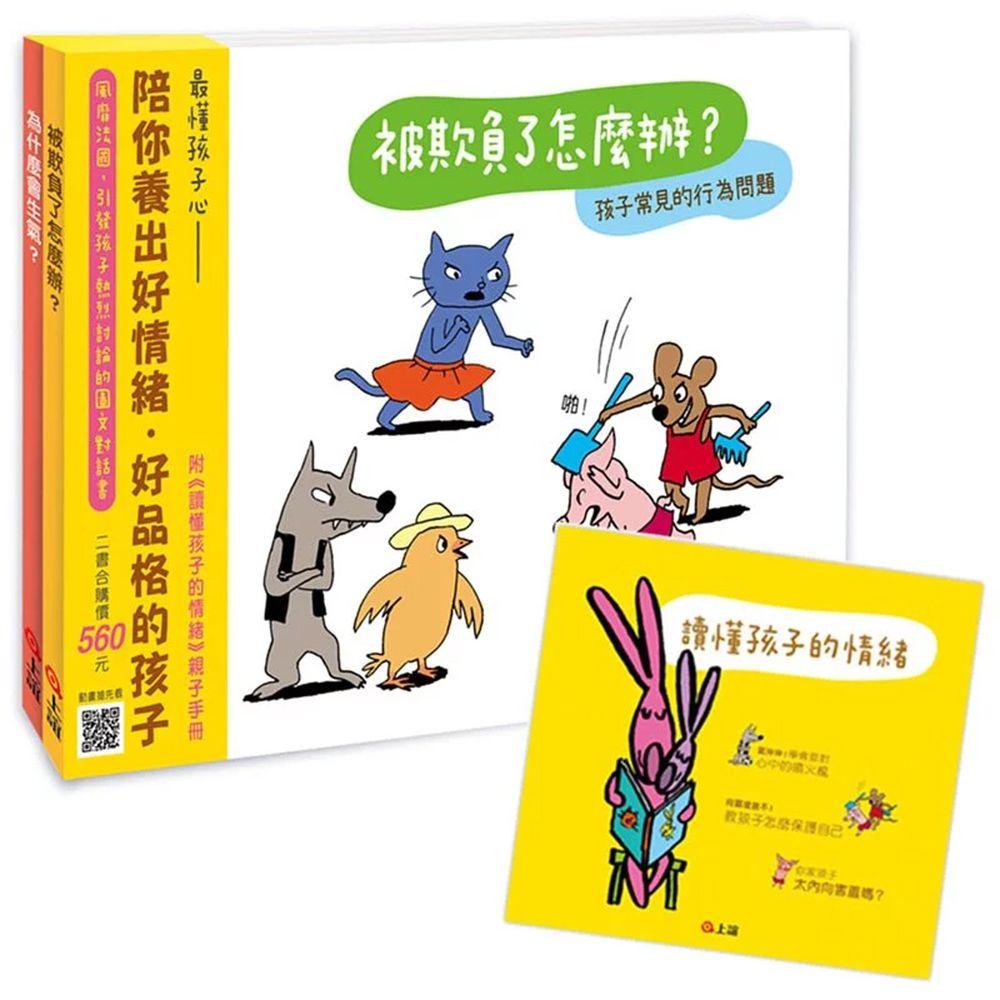 《管理好情緒.養成好行為》套書組(附《讀懂孩子的情緒》親子手冊)