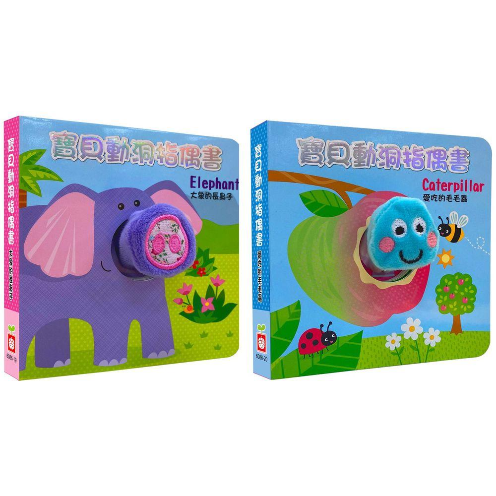 幼福文化 - 寶貝動洞指偶書-【二本合購】大象的長鼻子+愛吃的毛毛蟲