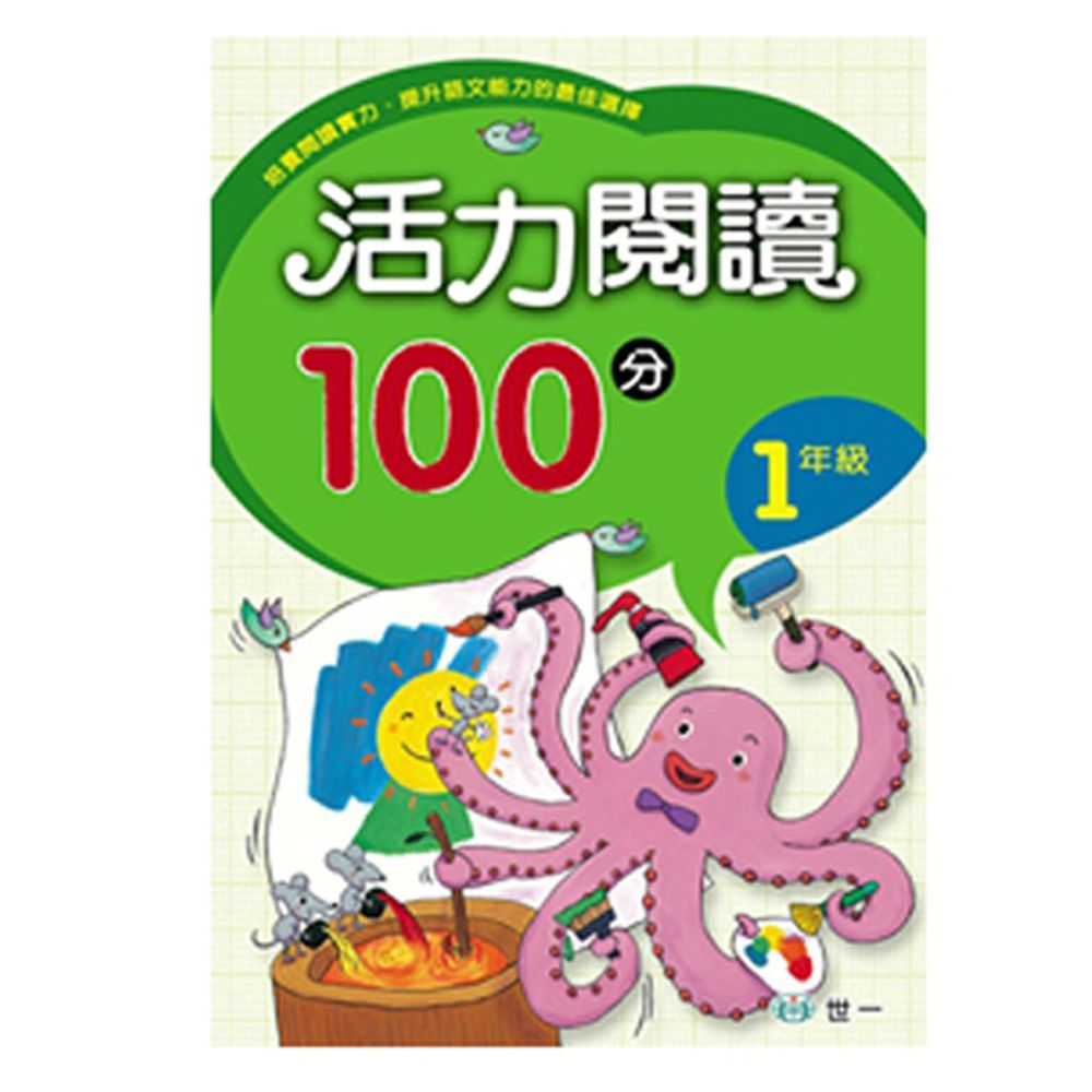 活力閱讀100分一年級