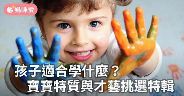 孩子適合學什麼?寶寶特質與才藝挑選特輯
