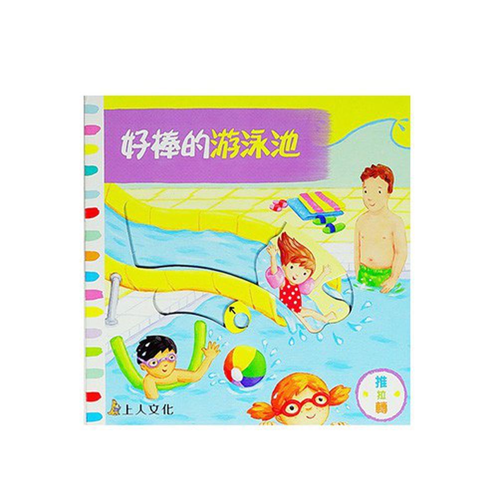 好奇寶寶推拉搖轉書-好棒的游泳池