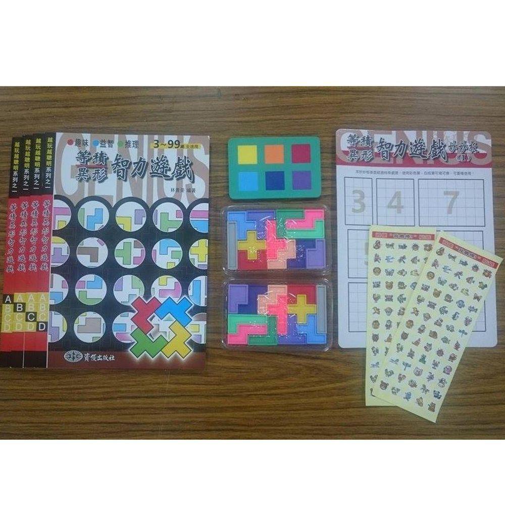 資優數學 - 越玩越聰明系列一 等積異形智力遊戲-4本練習本+教具+我很棒貼紙