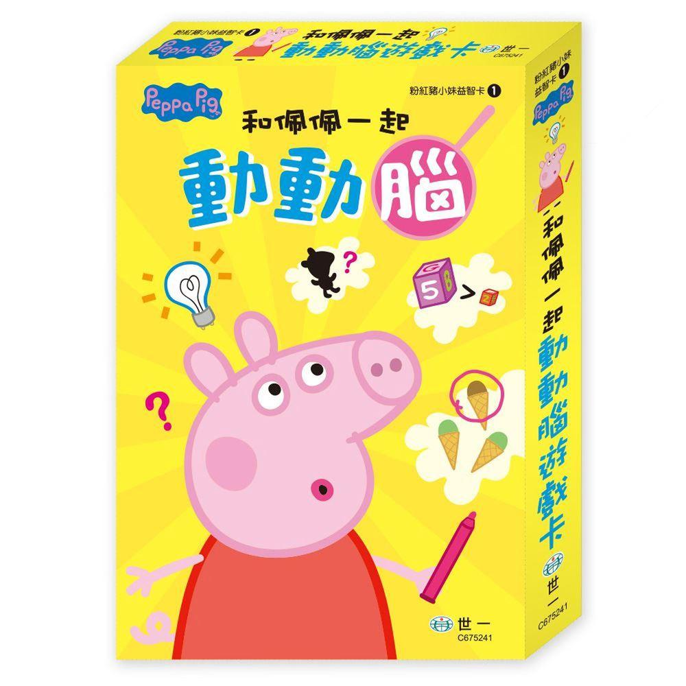 世一文化 - 粉紅豬和佩佩一起動動腦遊戲卡