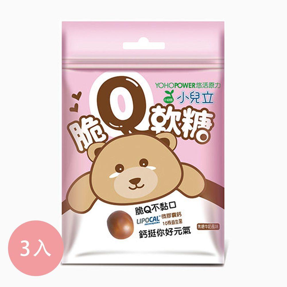 悠活原力 - 小兒立脆Q軟糖3入-8粒/包