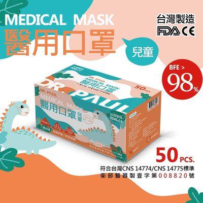 兒童三層醫用、雙鋼印、台灣製平面口罩 (未滅菌)