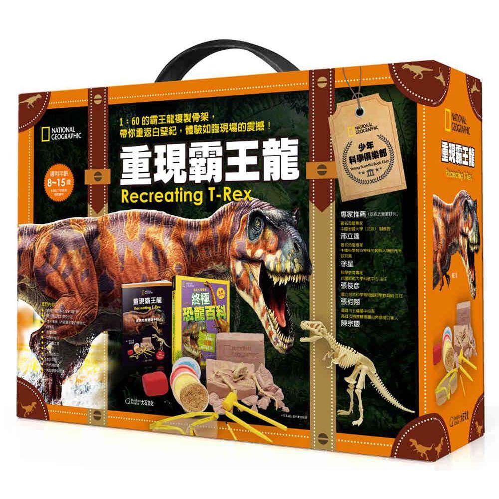 國家地理科學盒子:重現霸王龍 (盒裝 / 全彩印刷)