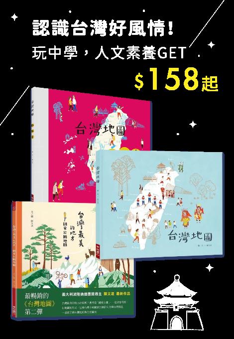 https://mamilove.com.tw/market/category/event/taiwanbook