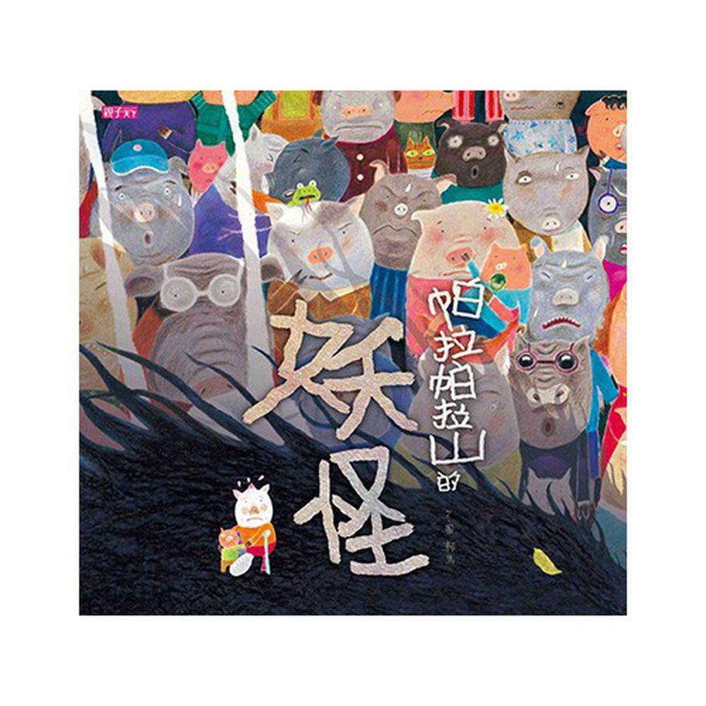 帕拉帕拉山的妖怪│附劇場版故事CD