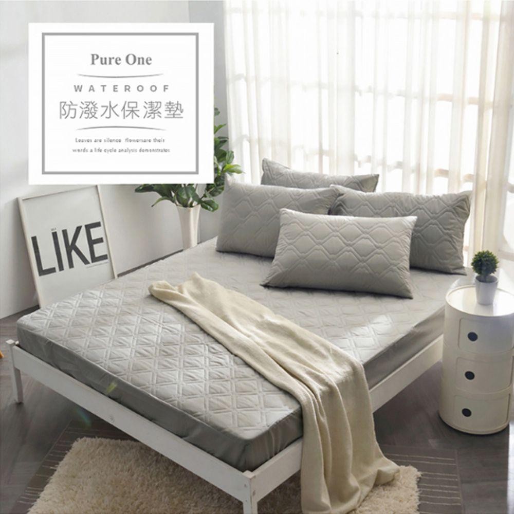 PureOne - 採用3M防潑水技術 床包式保潔墊-個性鐵灰-保潔墊枕套