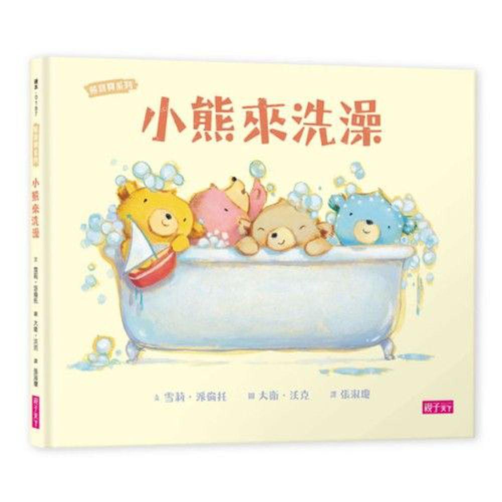 小熊來洗澡