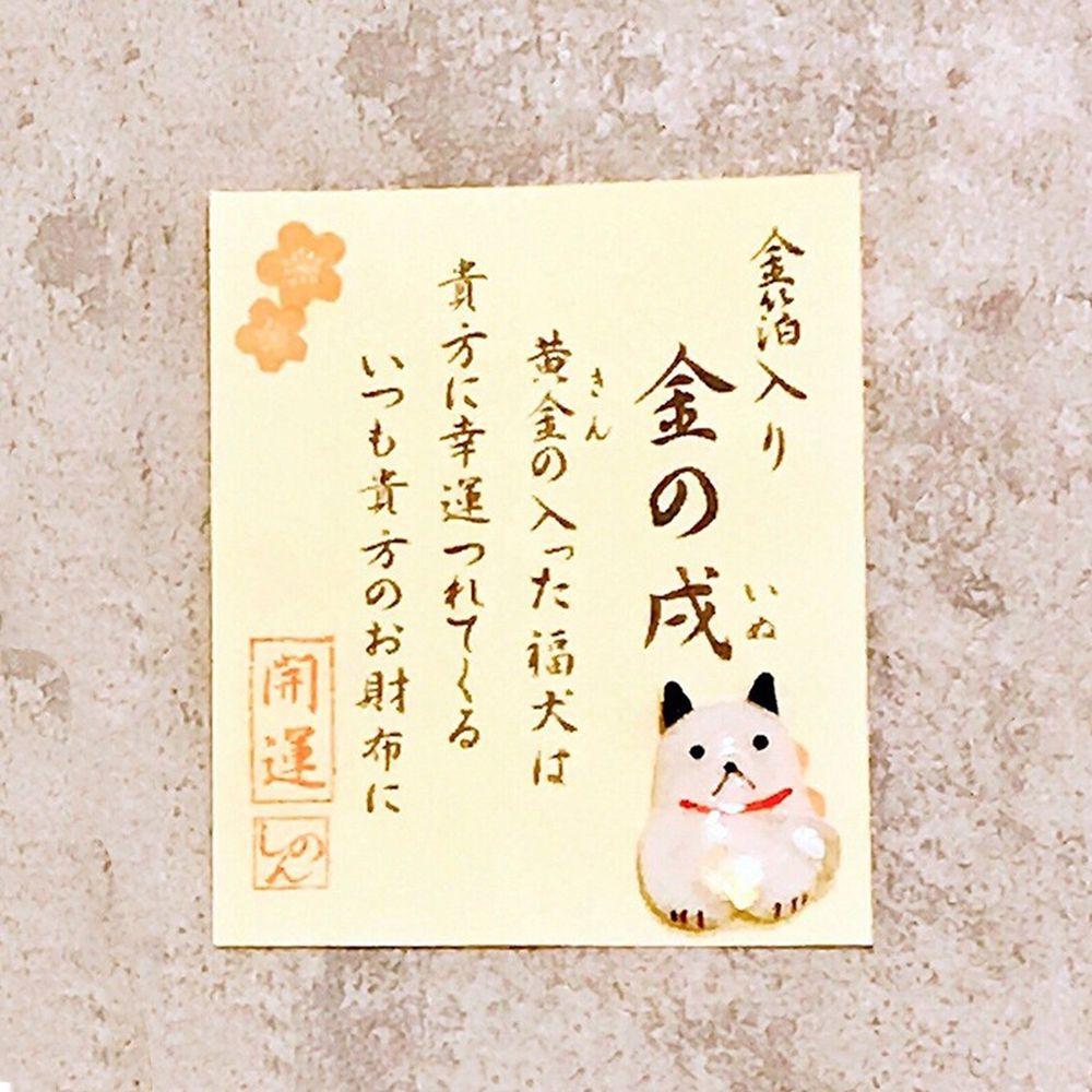 日本京都 - 財布金箔開運護身符/緣起物-福犬(福氣之犬,守住好運) (尺寸:1.5cm)
