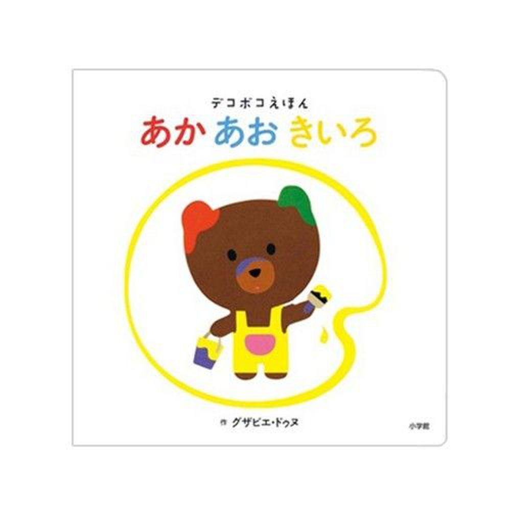 幼兒彩色凹凸繪本-紅藍黃