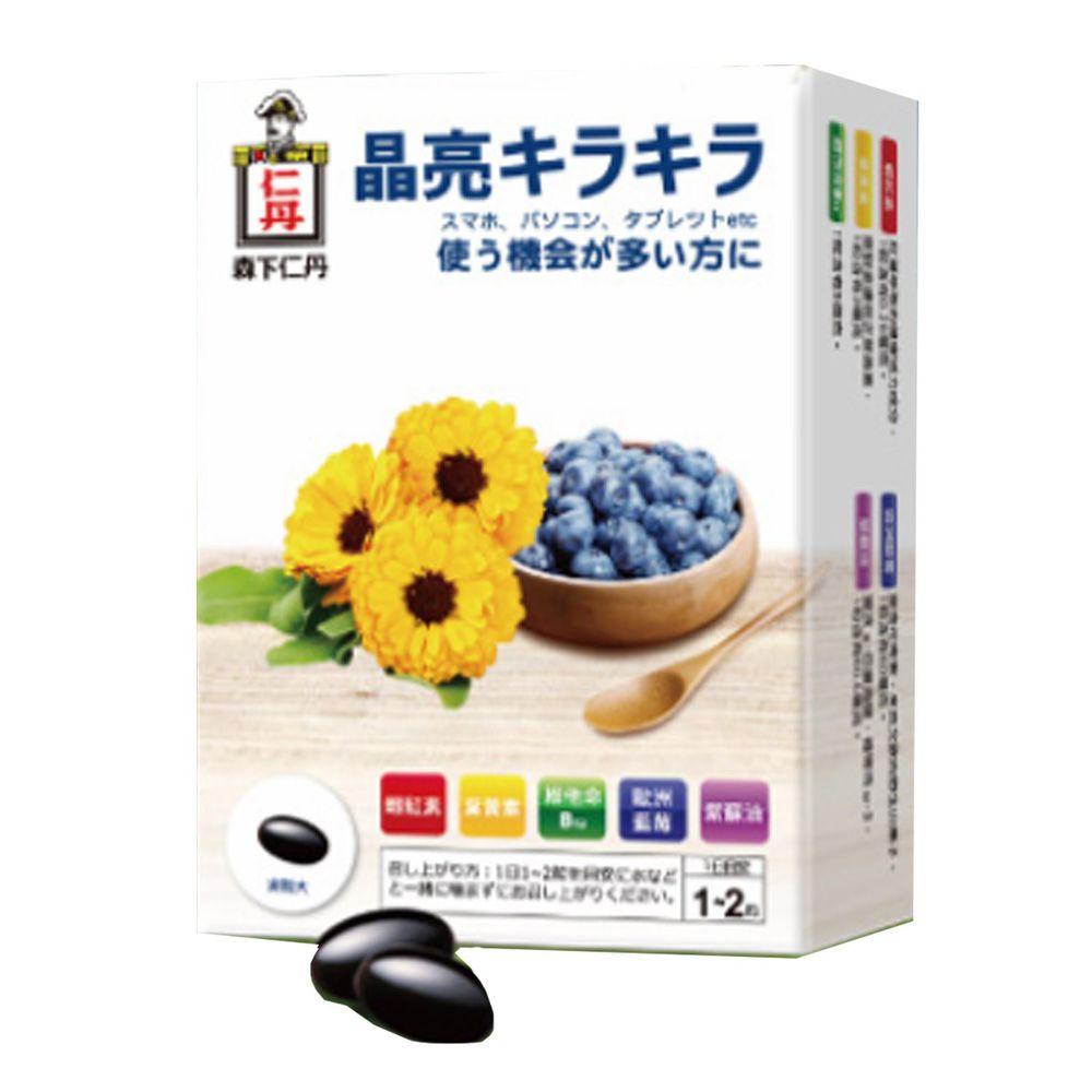 日本森下仁丹 - 藍莓葉黃素膠囊 (30粒/盒)-小分子游離型葉黃素液態好吸收-首創5大營養成分添加一人吃兩人補