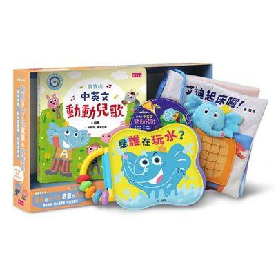 【賴馬給0-3歲寶寶的遊戲書】-洗澡書+布書+兒歌本+CD,共3書1CD