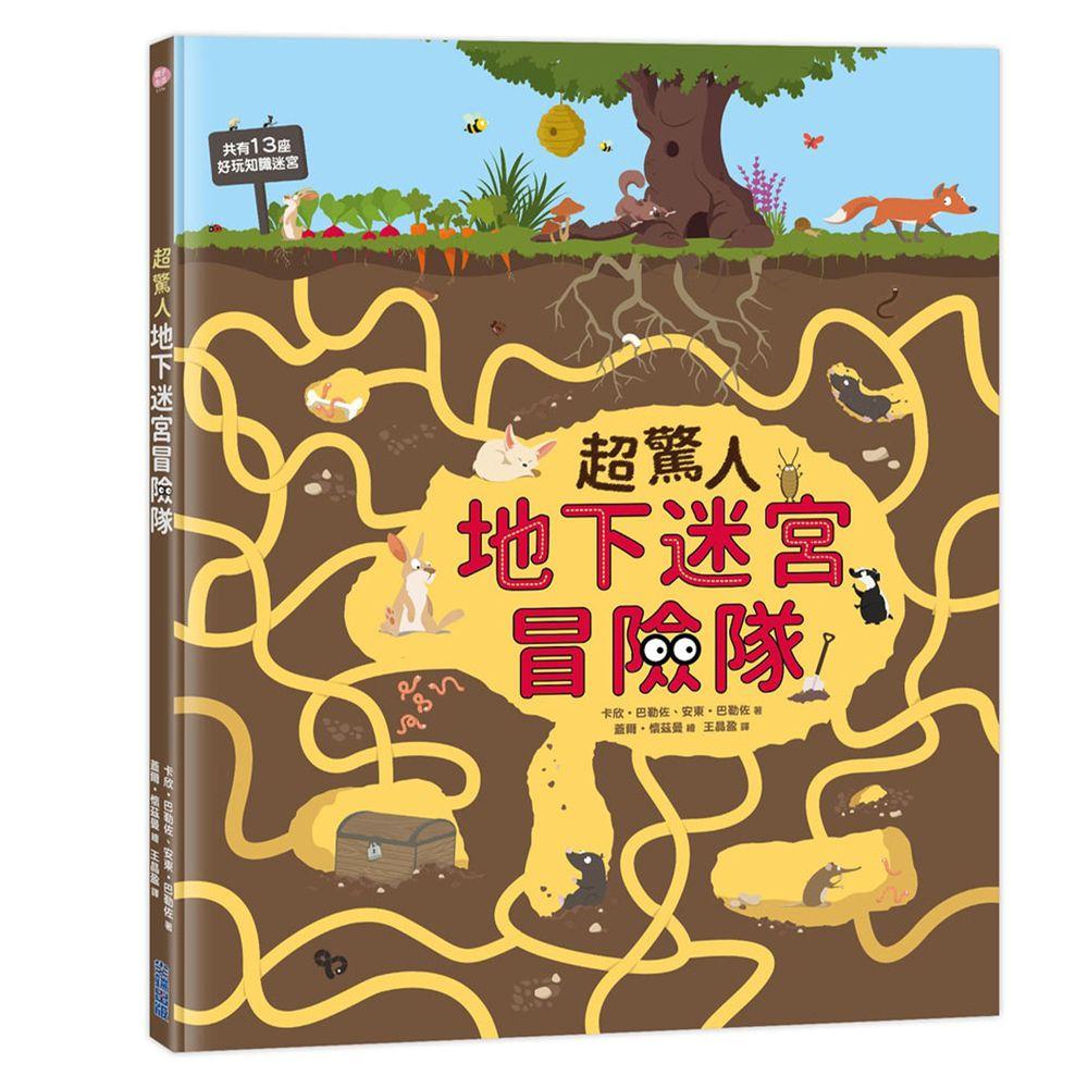 超驚人地下迷宮冒險隊