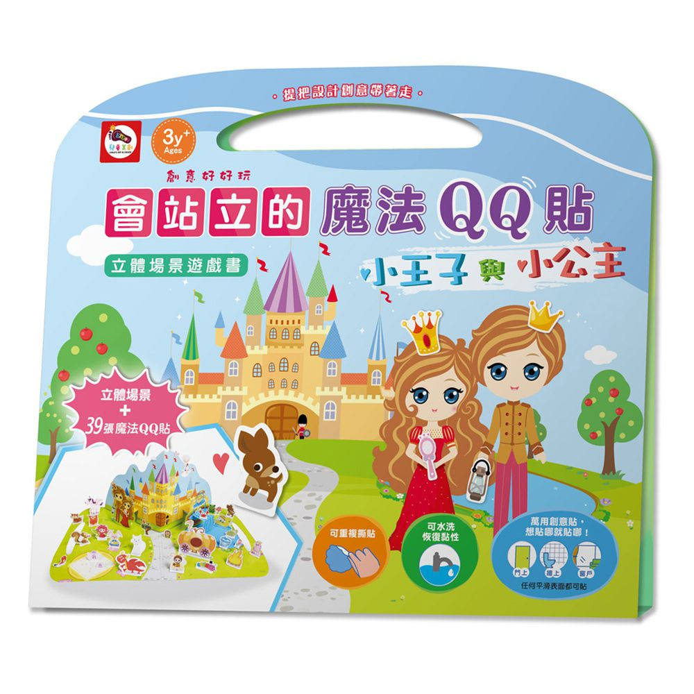 會站立的魔法QQ貼/立體場景遊戲書:小王子與小公主-內附立體場景+39張魔法QQ貼